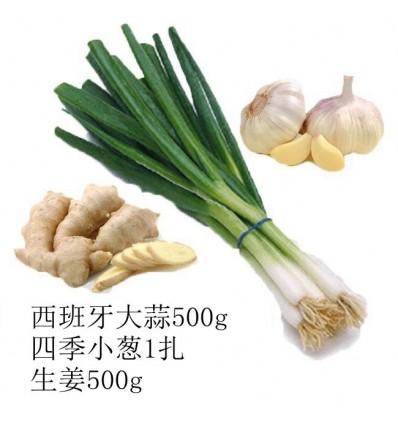 葱姜蒜组合包 (四季葱、大蒜、生姜各一份)
