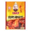 王守义烧烤调味料 Grill spices 35g