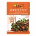 (临期特价)李锦记西兰花炒牛肉酱(袋装)50g Fried beef with broccoli