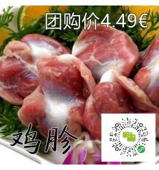 (微信参团) 鸡胗 frozen Chicken gizzard 1Kg