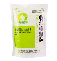 板蓝根颗粒 Banlangen granules 10g*20袋
