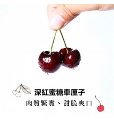 樱桃/车厘子 Cherry 300g