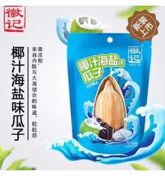 徽记瓜子(椰汁海盐)106gr sunflower seeds
