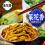 菜花香鲜椒泡豇豆 Preserved Beans 120g