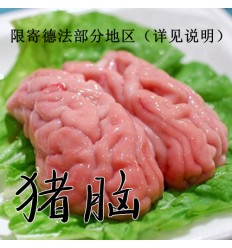 猪脑 Frozen Pig brain 一个