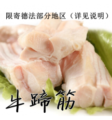 牛蹄筋 Frozen beef tendon 约800g