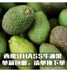 (特级) HASS牛油果18个装 约4Kg Avocado HASS