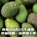 (中箱包邮)西班牙HASS牛油果 12Kg Avocado HASS