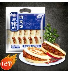 (A区)希波*香辣猪肉肉夹馍 1.2Kg Rou Jia Mo