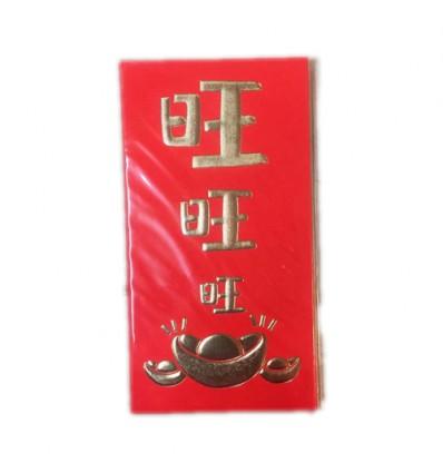 旺字红包 6个 Red pack