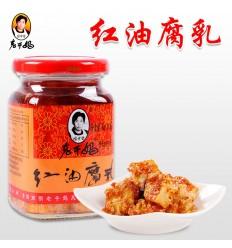 王致和*红辣腐乳 Fermented bean curd 340g