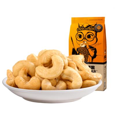 三只松鼠*碧根果(山核桃) 210g szss snacks
