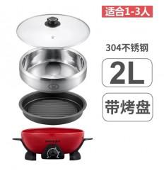 实德特厚格锅(鸳鸯火锅) 30cm yuanyang