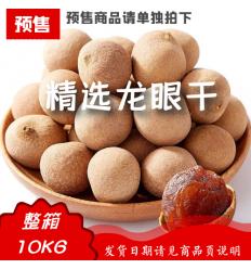 (7月19日发货) 整箱*龙眼干 / 桂圆干 10kg Longyan