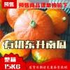 (10月4日发货) 整箱*有机东升南瓜 15Kg Pumpkin