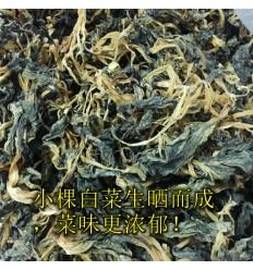 农场自产!清香白菜干 Dried Pak Choi 100g