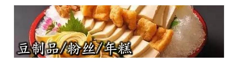 豆制品/粉丝/年糕
